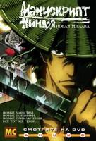 """Jûbei ninpûchô: Ryuhogyoku-hen"" - Russian Movie Poster (xs thumbnail)"