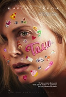 Tully - Russian Movie Poster (xs thumbnail)