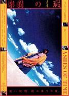 Dung che sai duk - Japanese Movie Poster (xs thumbnail)