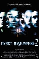 Final Destination 2 - Russian Movie Poster (xs thumbnail)