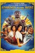 Xi You Xiang Mo Pian - Movie Cover (xs thumbnail)