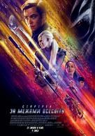 Star Trek Beyond - Ukrainian Movie Poster (xs thumbnail)
