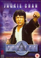 'A' gai wak 2 - British DVD cover (xs thumbnail)
