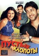 Hungama - Russian DVD cover (xs thumbnail)