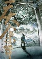 """Qing Yu Nian"" - Chinese Movie Poster (xs thumbnail)"