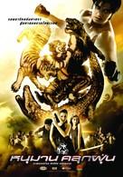 Hanuman klook foon - Thai Movie Poster (xs thumbnail)