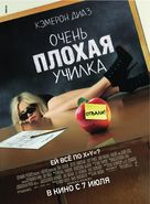 Bad Teacher - Russian Movie Poster (xs thumbnail)
