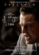 J. Edgar - Hong Kong Movie Poster (xs thumbnail)