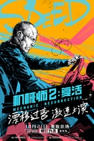 Mechanic: Resurrection - Chinese Movie Poster (xs thumbnail)