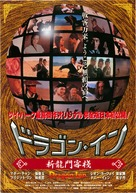 Dragon Inn - Japanese Movie Poster (xs thumbnail)