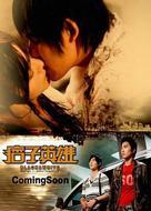 """Pi zi ying xiong"" - Taiwanese Movie Poster (xs thumbnail)"