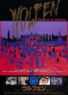 Wolfen - Japanese Movie Poster (xs thumbnail)