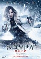 Underworld Blood Wars - Taiwanese Movie Poster (xs thumbnail)