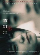 Qing hong - Chinese poster (xs thumbnail)
