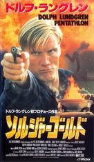 Pentathlon - Japanese VHS cover (xs thumbnail)