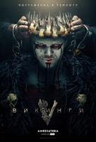 """Vikings"" - Russian Movie Poster (xs thumbnail)"