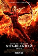 The Hunger Games: Mockingjay - Part 2 - Chinese Movie Poster (xs thumbnail)