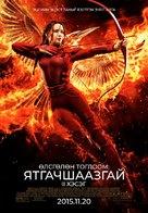 The Hunger Games: Mockingjay - Part 2 - Mongolian Movie Poster (xs thumbnail)