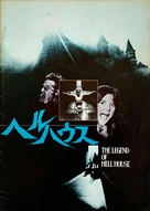 The Legend of Hell House - Japanese Movie Poster (xs thumbnail)