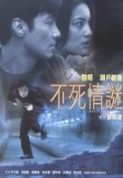 Bat sei ching mai - Hong Kong Movie Poster (xs thumbnail)