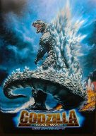 Gojira: Fainaru uôzu - Japanese Movie Poster (xs thumbnail)