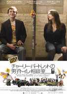 Charlie Bartlett - Japanese Movie Poster (xs thumbnail)