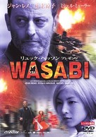 Wasabi - Japanese DVD movie cover (xs thumbnail)