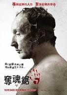 Saw V - Taiwanese Movie Poster (xs thumbnail)