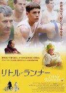 Saint Ralph - Japanese poster (xs thumbnail)
