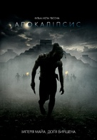 Apocalypto - Ukrainian Movie Poster (xs thumbnail)