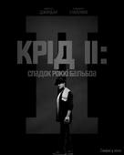 Creed II - Ukrainian Movie Poster (xs thumbnail)