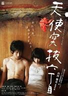 Tenshi tsukinuke rokuchoume - Japanese Movie Poster (xs thumbnail)