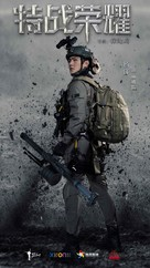 """""""Glory of the Special Forces"""" - Chinese Movie Poster (xs thumbnail)"""