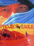 Fei ying gai wak - Japanese DVD cover (xs thumbnail)