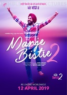Manje Bistre 2 - Indian Movie Poster (xs thumbnail)