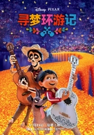 Coco - Chinese Movie Poster (xs thumbnail)