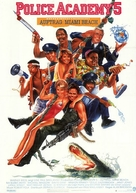 Police Academy 5: Assignment: Miami Beach - German Movie Poster (xs thumbnail)
