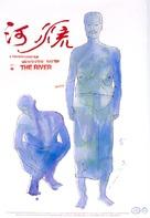 He liu - Taiwanese Movie Poster (xs thumbnail)