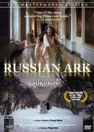 Russian Ark - Movie Cover (xs thumbnail)