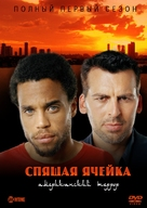 """""""Sleeper Cell"""" - Russian Movie Cover (xs thumbnail)"""