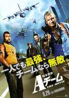 The A-Team - Japanese Movie Poster (xs thumbnail)