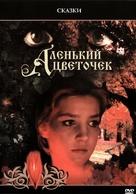 Alenkiy tsvetochek - Russian Movie Cover (xs thumbnail)