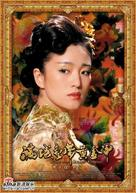 Curse of the Golden Flower - Hong Kong poster (xs thumbnail)