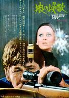 Città violenta - Japanese Movie Poster (xs thumbnail)