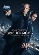 Jason Bourne - Armenian Movie Poster (xs thumbnail)