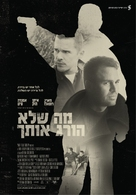 What Doesn't Kill You - Israeli Movie Poster (xs thumbnail)