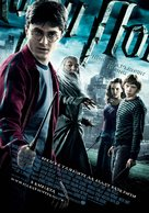 Harry Potter and the Half-Blood Prince - Bulgarian Movie Poster (xs thumbnail)
