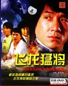Fei lung mang jeung - Chinese Movie Cover (xs thumbnail)