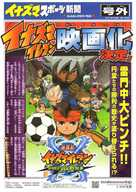 Gekijouban Inazuma irebun: Saikyou gundan Ôga shuurai - Japanese Movie Poster (xs thumbnail)