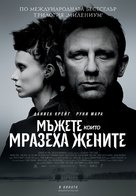 The Girl with the Dragon Tattoo - Bulgarian Movie Poster (xs thumbnail)